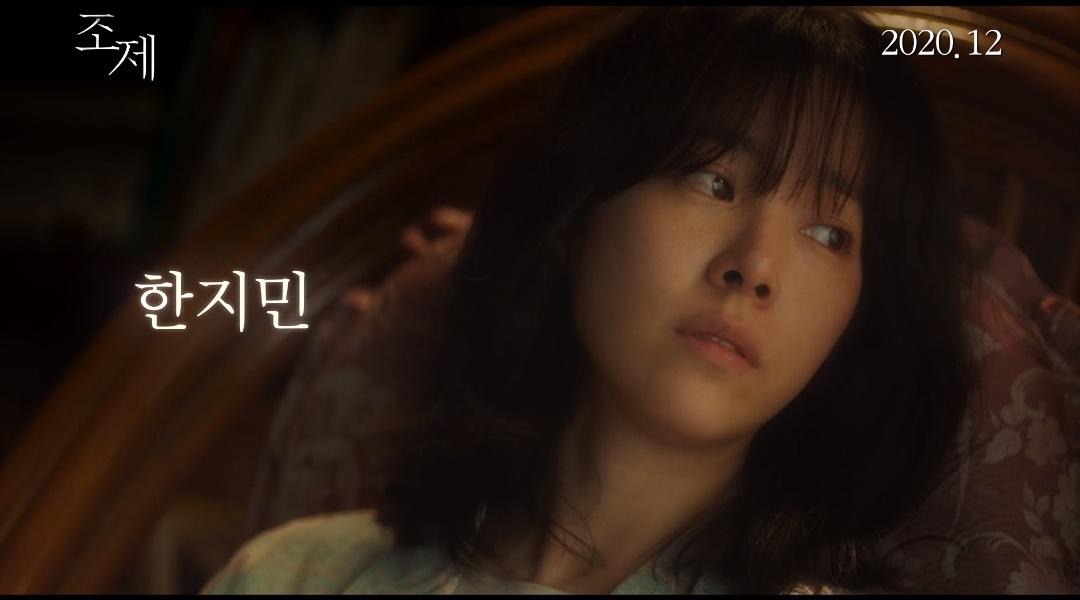 영화 '조제' 첫 예고 영상 공개