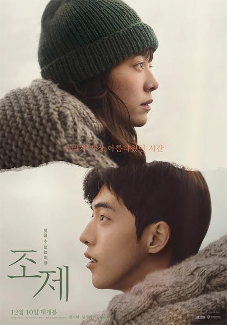 [제작보고회 포토] 올 겨울 깊은 감성과 공감을 전할 특별한 영화