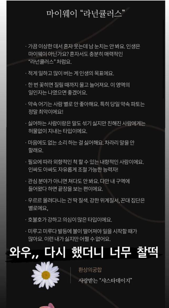 야옹이 작가, 소름돋는 '꽃 MBTI' 테스트 결과 공개