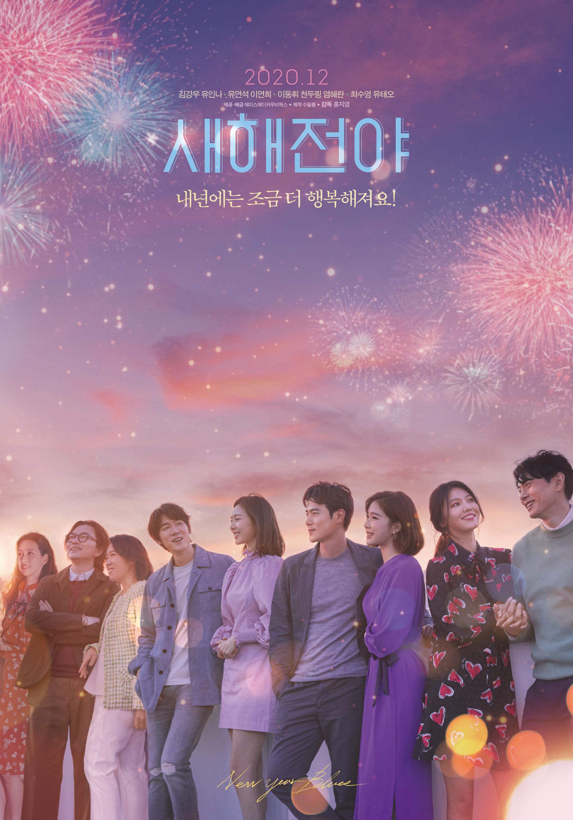 영화 , 12월 개봉 확정! 메인 포스터&예고편 공개