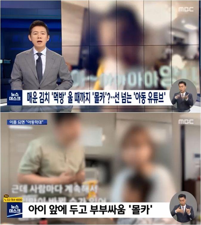 비글부부와 MBC 아동학대 보도, 그 오해와 진실