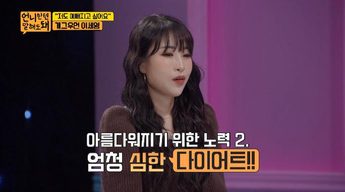 """개그맨 이세영, """"허리가 한 줌"""" 방송에서 대놓고 몸매 인증했다"""
