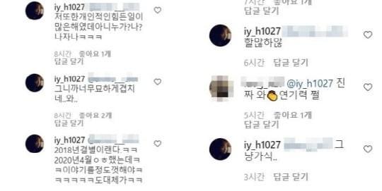 '전남편' 전승빈과 드라마에서 만나 7년 연애했던 홍인영